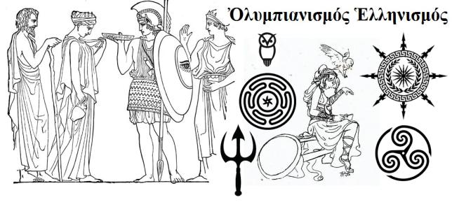 Olympian Hellenismos Banner - Sirius Cyrus's Dank MEME Crerations